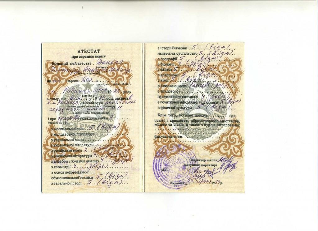Аттестат из приднестровской школы  требует переделки и легализации в Молдове