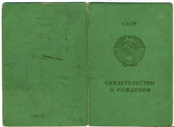 Свидетельство о рождении Молдова