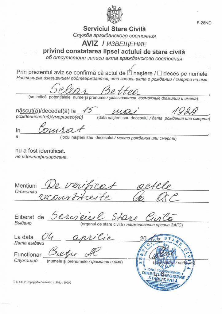 Выписка из Архива ЗАГСов об отсутствии информации, записей