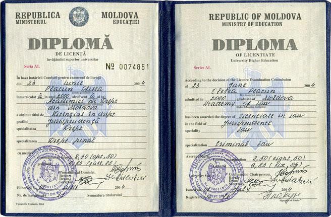 Диплом о высшем образовании - Молдавский Государственный Университет