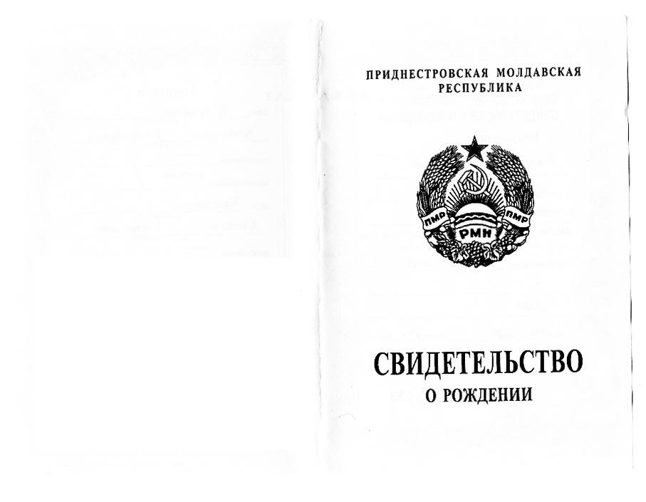 Свидетельство о рождении - Приднестровье