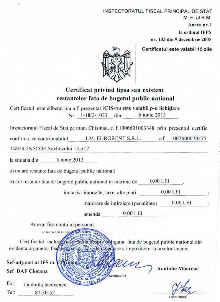 Справка, сертификат об отсутствии или наличии задолженностей перед бюджетом