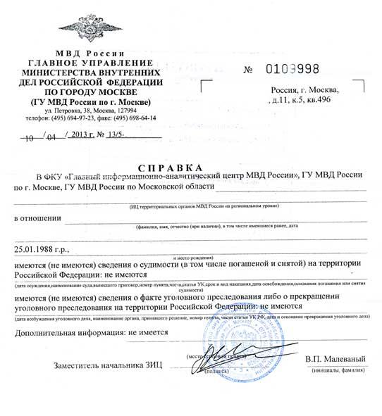 Справка о несудимости. Россия