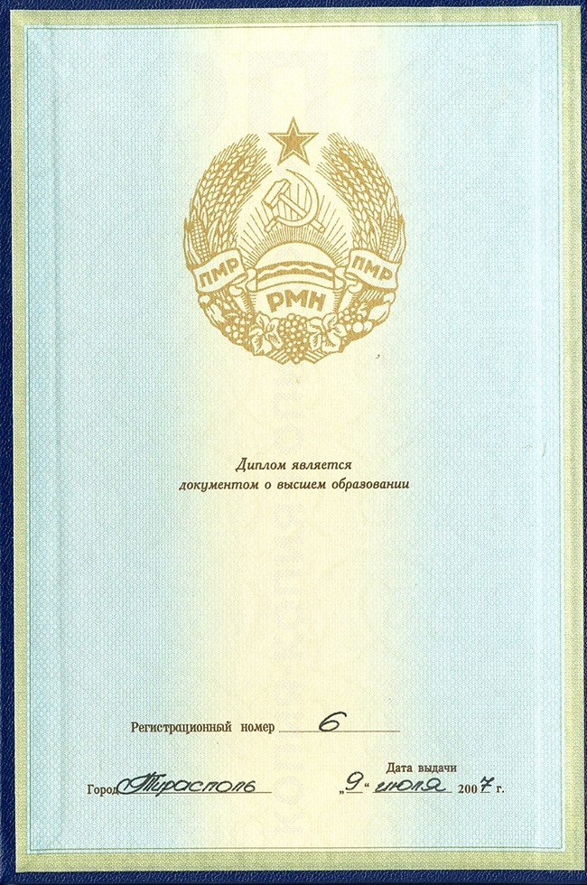 Диплом о высшем образовании врача, выданный в Приднестровье
