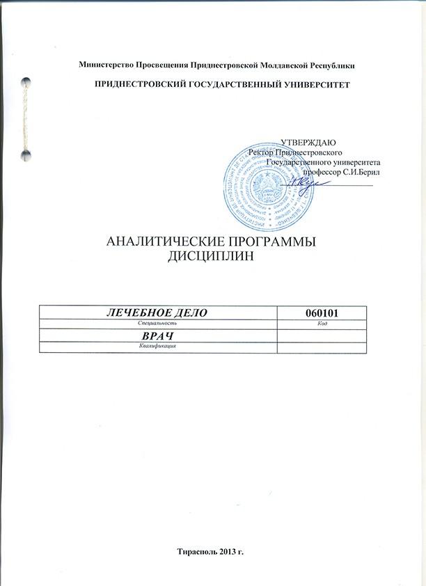 Аналитическая программа приднестровского ВУЗа для легализации