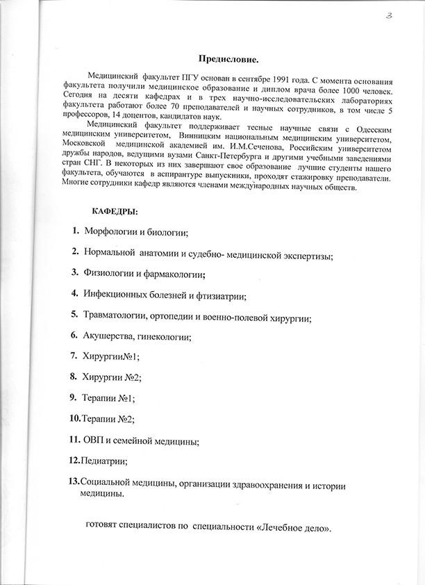 Программа медицинского Высшего учебного заведения ПМР не совпадает с дисциплинами медвуза в Молдове
