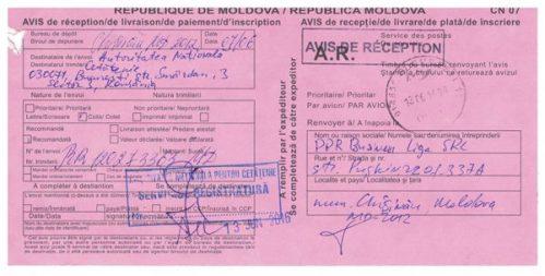 Заказное письмо для РУмынского гражданства
